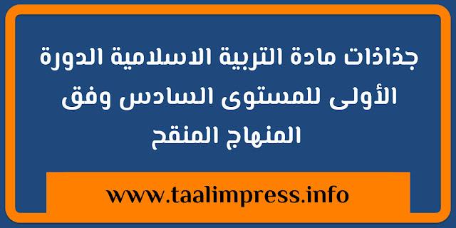 جذاذات مادة التربية الاسلامية الدورة الأولى للمستوى السادس  وفق المنهاج المنقح