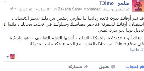 حذف جميع المنشورات علي فيس بوك بضغطة زر