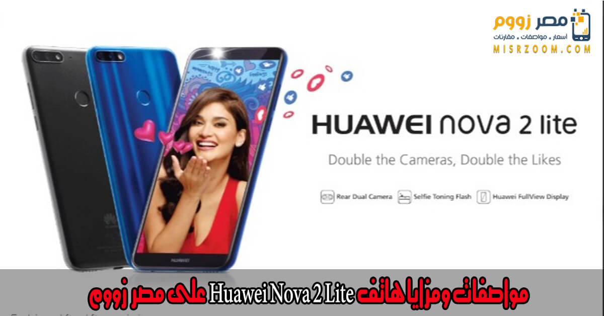 مواصفات ومزايا هاتف  Huawei Nova 2 Lite على مصر زووم