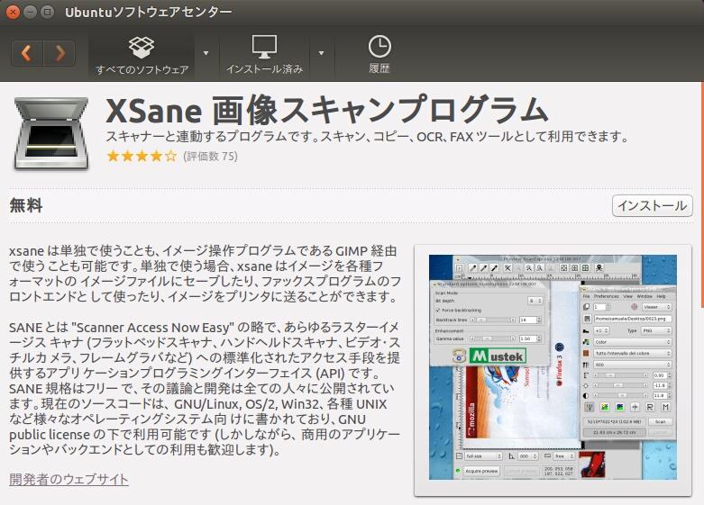 Ubuntu XSane その1 - スキャナーから画像をスキャンするアプリ