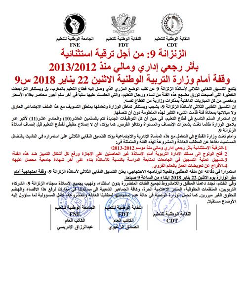 الزنزانة 9: من أجل ترقية استثنائية  بأثر رجعي إداري ومالي منذ 2012/2013