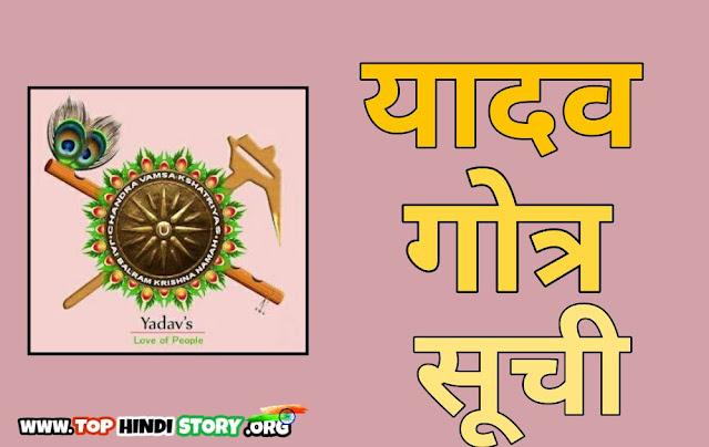 Yadav caste surname Gotra List