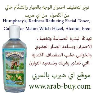 تونِر لتخفيف احمرار الوجه بالخيار والشمَّام خالي من الكحول من اي هيرب