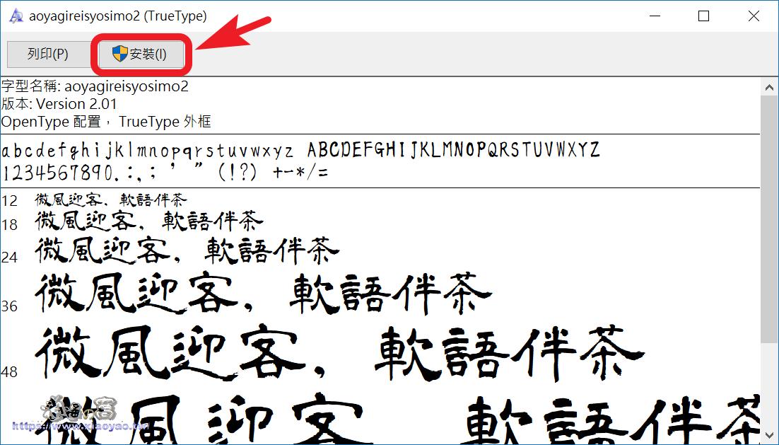 免費下載日文字型「書法體」