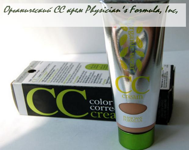 Physician's Formula, Inc., Органический CC-крем, корректирующий цвет