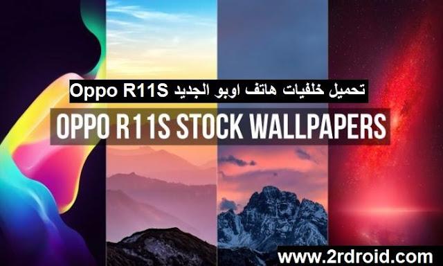 تحميل خلفيات هاتف اوبو الجديد Oppo R11S