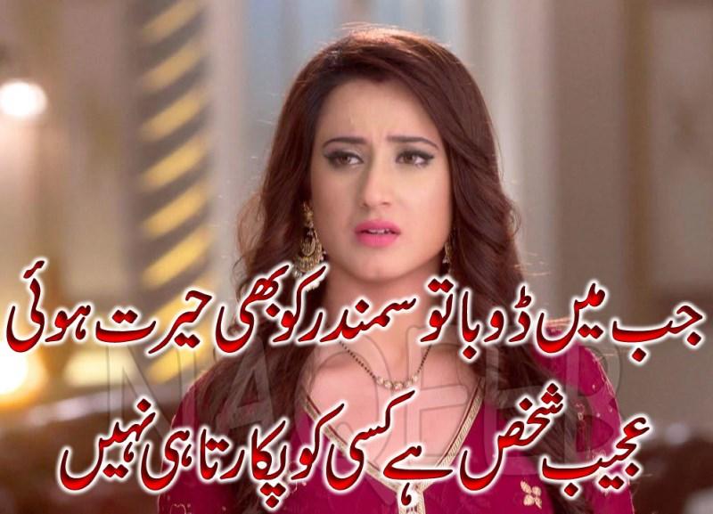 urdu sad poetry pics and sms urdu sad poetry and shayari images