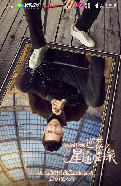 Hu Bing Stairway to Stardom