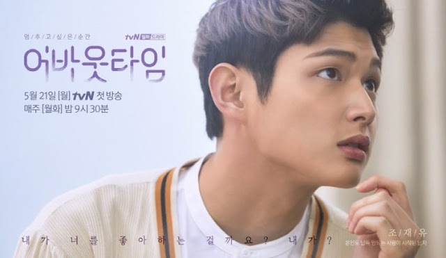 About Time Lee Seo Won