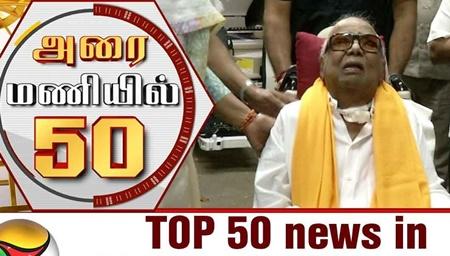 Top 50 News in 30 Minutes | Morning 16-12-2017 Puthiya Thalaimurai TV