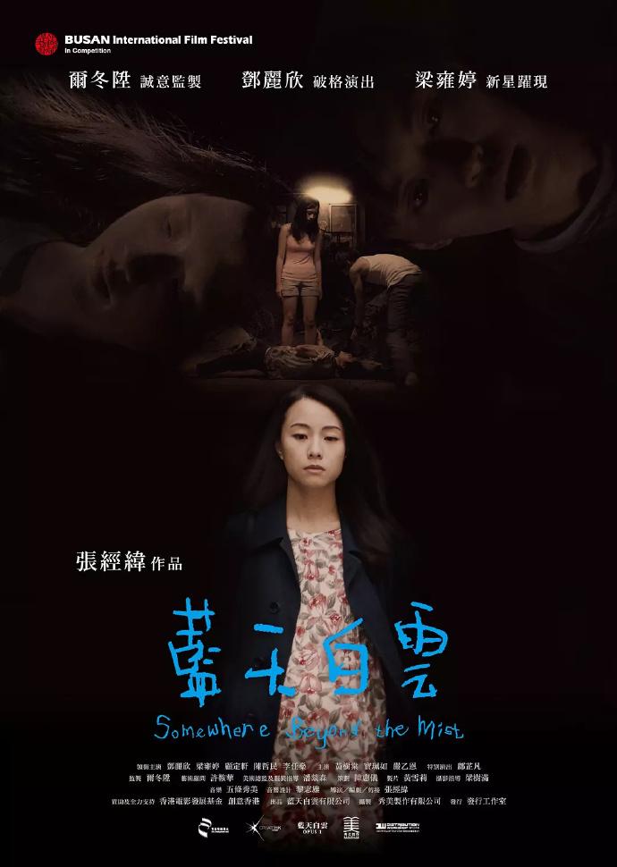 Xem Phim Lam Thiên Bạch Vân 2017