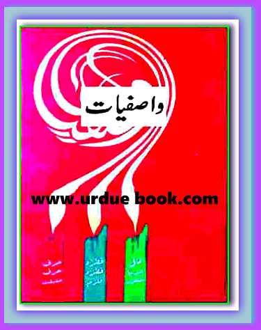 Guftagu book by wasif ali wasif