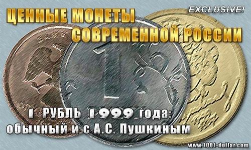 Монета современной России 1 рубль 1999 года