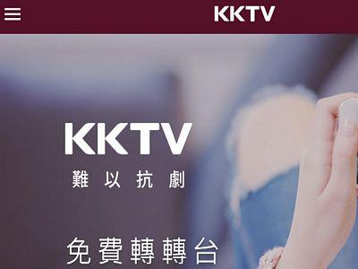 免費轉轉台KKTV