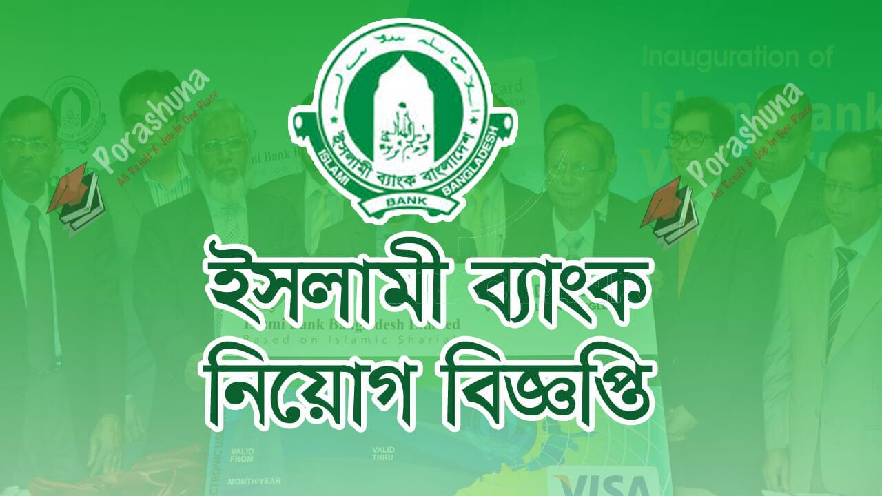 Islami Bank Bangladesh Job Circular 2019  ইসলামী ব্যাংক বাংলাদেশ চাকরির বিজ্ঞপ্তি 2019  SamTipsBD