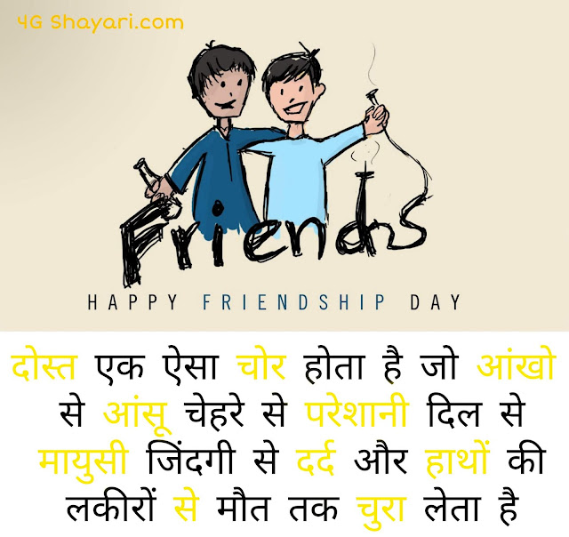 Friendship shayari To improve Your Dosti Shayari in Hindi