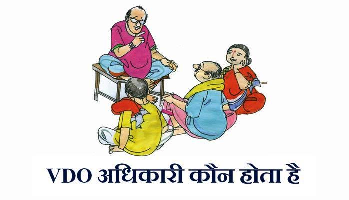 VDO full form in Hindi – वी.डी.ओ कौन होता है ?
