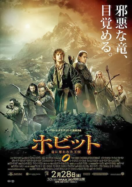New International Poster Hits For THE HOBBIT: THE ...