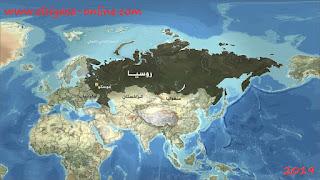 الجيوبوليتيكا الروسية الحديثة والمعاصرة بين النظرية والتطبيق