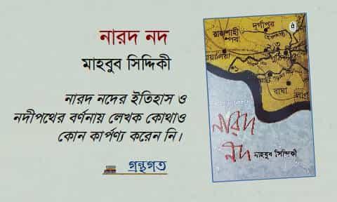 """বিস্মৃতপ্রায় নারদ নদের বিস্তারিত পরিচয় রয়েছে 'মাহবুব সিদ্দিকী' রচিত """"নারদ নদ"""" গ্রন্থে"""