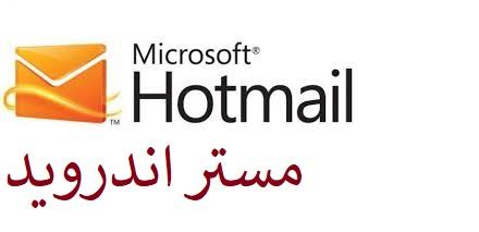 انشاء حساب هوتميل hotmail جديد وتسجيل الدخول عن طريق الجوال بدون رقم هاتف