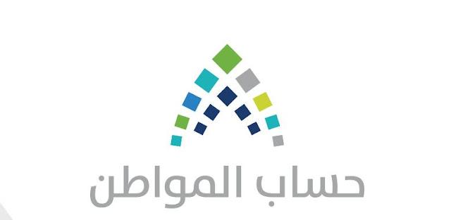 رابط التسجيل في حساب المواطن من البوابة الرسمية