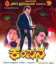 Kampana Kannada Movie