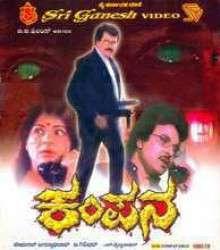 Kampana Kannada Movie