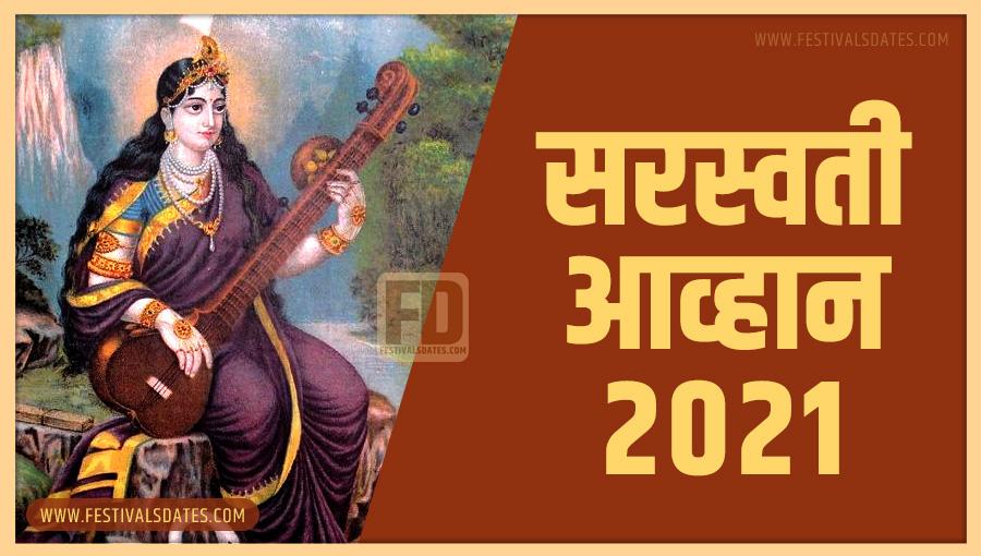 2021 सरस्वती आव्हान पूजा तारीख व समय भारतीय समय अनुसार