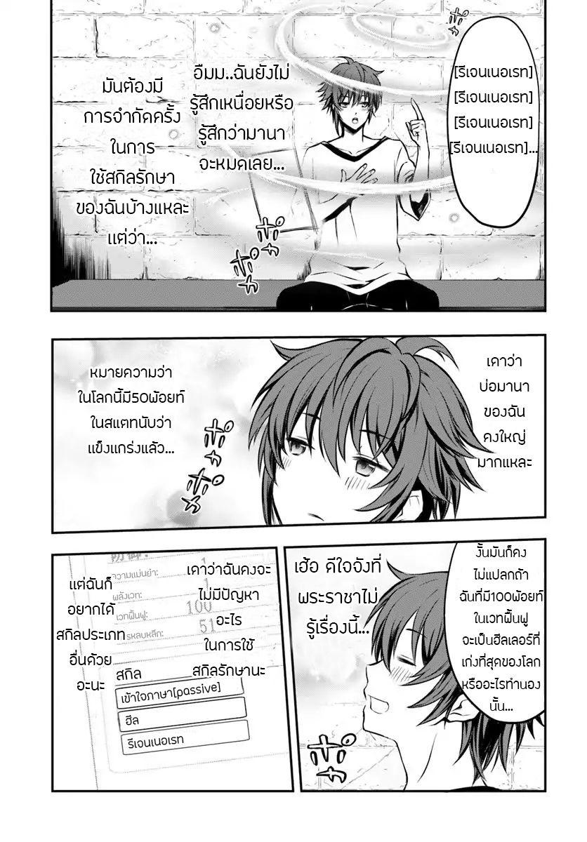 อ่านการ์ตูน Kanzen Kaihi Healer no Kiseki ตอนที่ 1 หน้าที่ 36