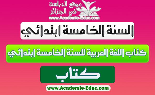 كتاب اللغة العربية للسنة الخامسة ابتدائي pdf