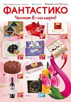 http://www.proomo.info/2017/02/fantastiko-broshura-katalog-0203.html#more