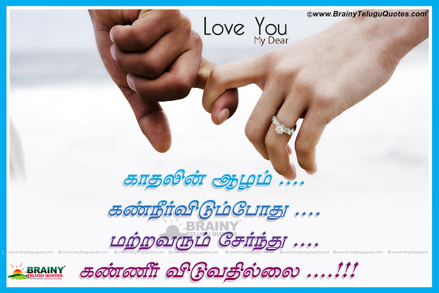 Here is a Tamil Cute Love Stories Quotes Messages, Whatsapp Tamil Nice Love Poems Online, Most Popular Tamil Language Quotes Messages, Top 10 Tamil Love Quotes for New Lovers, Cute Love Photos and Tamil Kadhal Kavithai Images, Tamil Movies Love Quotes and images, Tamil Best Love Dialogues and Quotations Lines,Tamil Love Quotations, Tamil Kadhal Kavithai, sad kadhal kavithai Top Tamil Love Quotations and NIce Messages with Lovers Images
