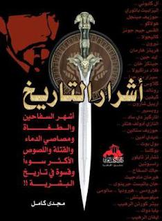 حمل كتاب أشرار التاريخ - مجدي كامل