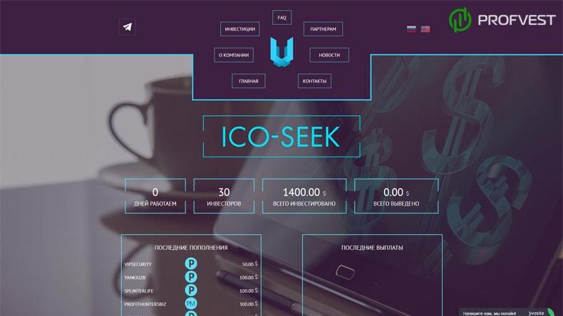 Ico Seekобзор и отзывы HYIP-проекта
