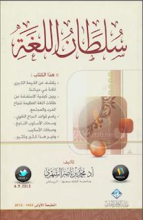 سلطان اللغة لـ أ.د. محمد بن ناصر الشهري