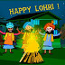 Lohri sms message wallpaper pics whatsapp girlfriend love greetings