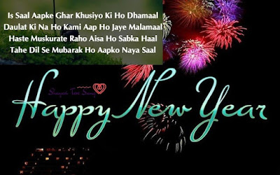 Happy New Year Shayari, Is Saal Aapke Ghar Khusiyo