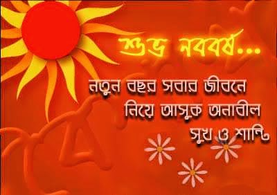 Happy New Year 2019 Wishes in Bengali