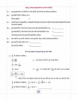 Percentage worksheet in Hindi