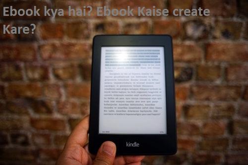 Ebook kya hai? Ebook Kaise create Kare? - onlinehelp2019