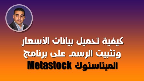 كيفية تحميل بيانات الأسعار وتثبيت الرسم على برنامج ميتاستوك Metastock