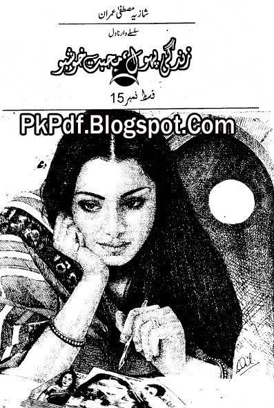 Zindgi Phool, Mohabbat Khusbu Episode 15 Novel By Shazia Mustafa Imran Pdf Free Download