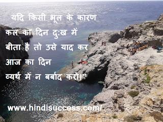 आज का दिन व्यर्थ में बर्बाद न करो. suvichar in hindi wallpaper