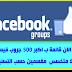 حمل الأن قائمة باكبر 1000 جروب فيس بوك 2016