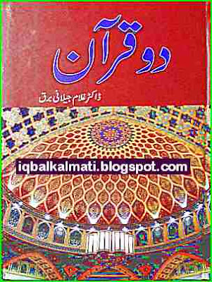 Doo Quran Ghulam Jilani Barq