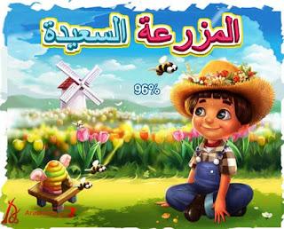 لعبة فاميلي فارم المزرعة السعيدة Family Farm بدون انترنت