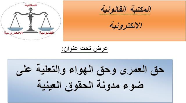 حق العمرى وحق الهواء والتعلية على ضوء مدونة الحقوق العينية