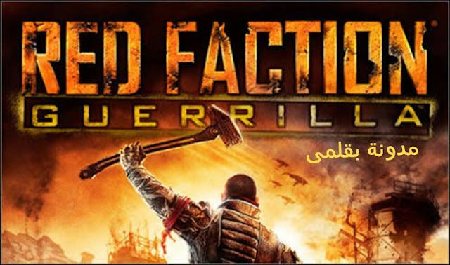 تحميل لعبة Red Faction: Guerrilla للكمبيوتر