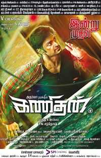 Kanithan Tamil Movies Download 300MB DVDScr